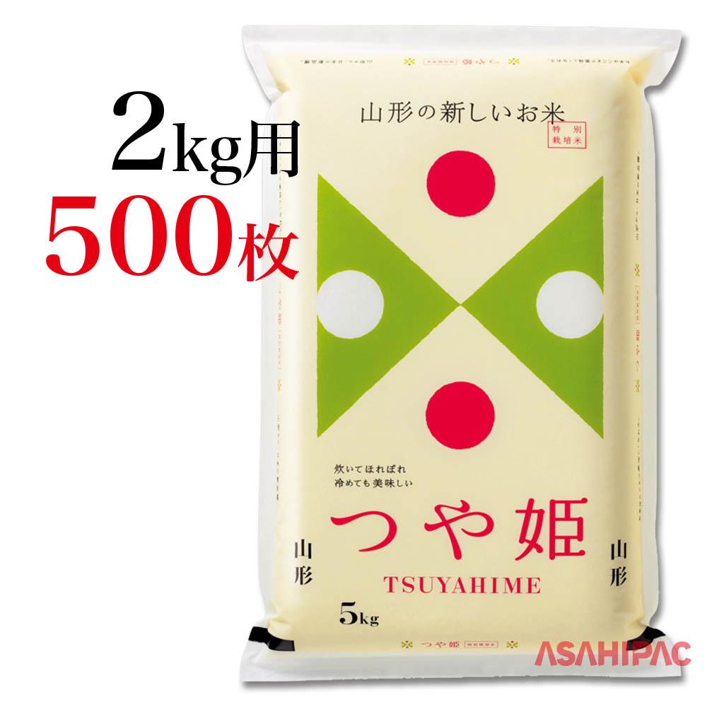 米袋 マットポリポリ 特別栽培米・山形つや姫2kg用×500枚