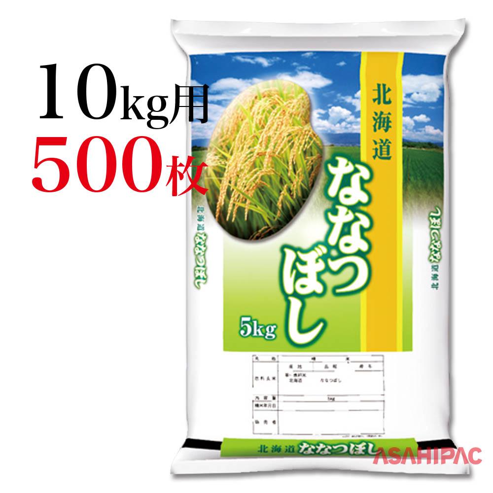 米袋 ポリ 緑の大地から・北海道ななつぼし10kg用×500枚