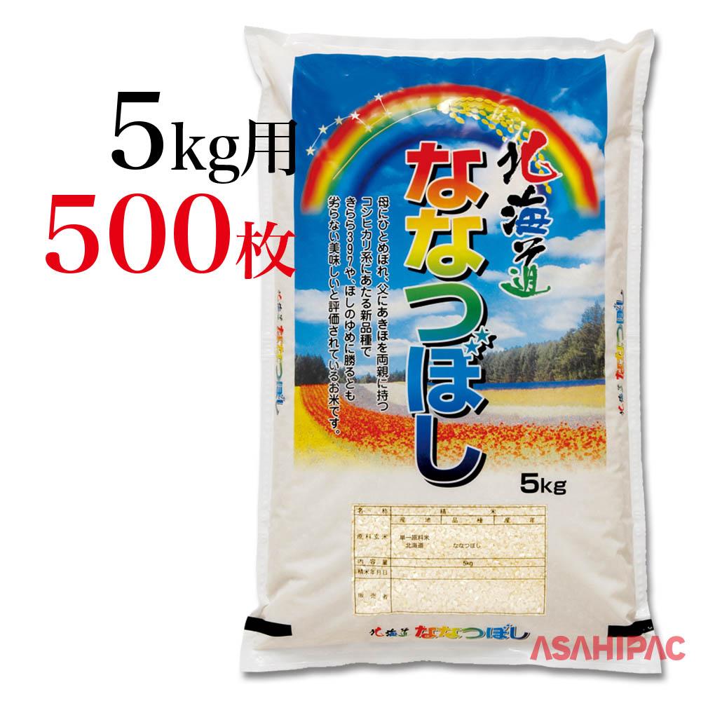 ポリポリ 米袋 虹・北海道ななつぼし5kg用×500枚