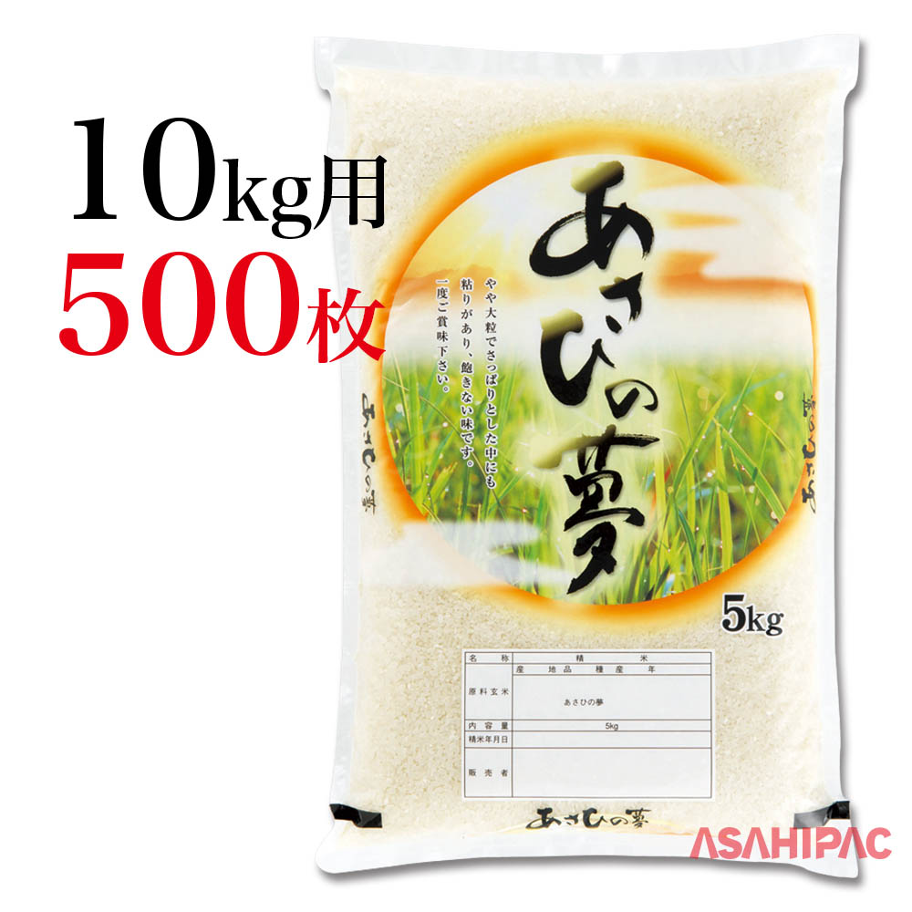 米袋 ポリポリ 朝の光り・あさひの夢10kg用×500枚