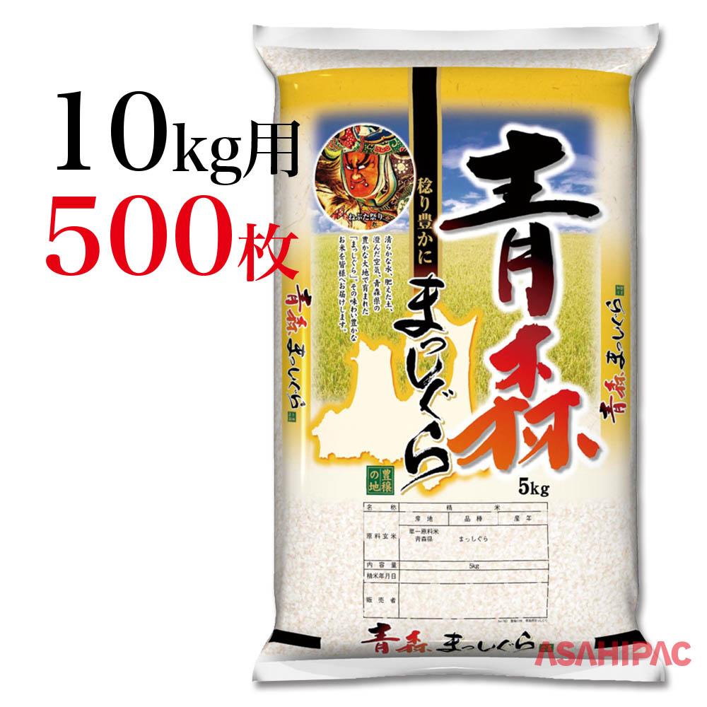 米袋 ポリ 豊穣の地・青森まっしぐら10kg用×500枚