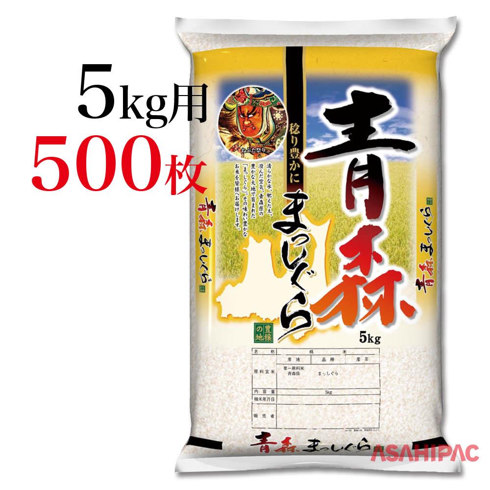 米袋 ポリ 豊穣の地・青森まっしぐら5kg用×500枚