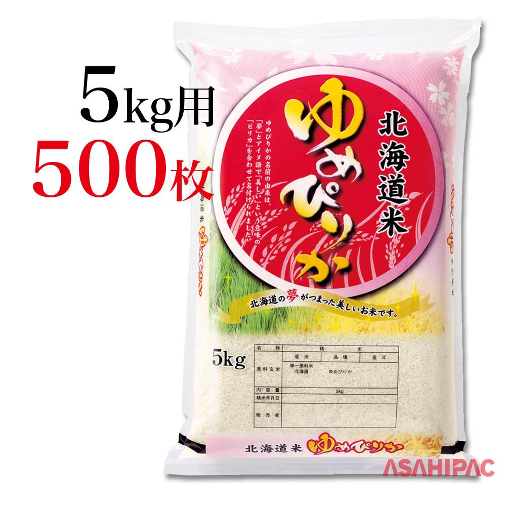 米袋 ポリポリ 桃色波紋・北海道ゆめぴりか5kg用×500枚