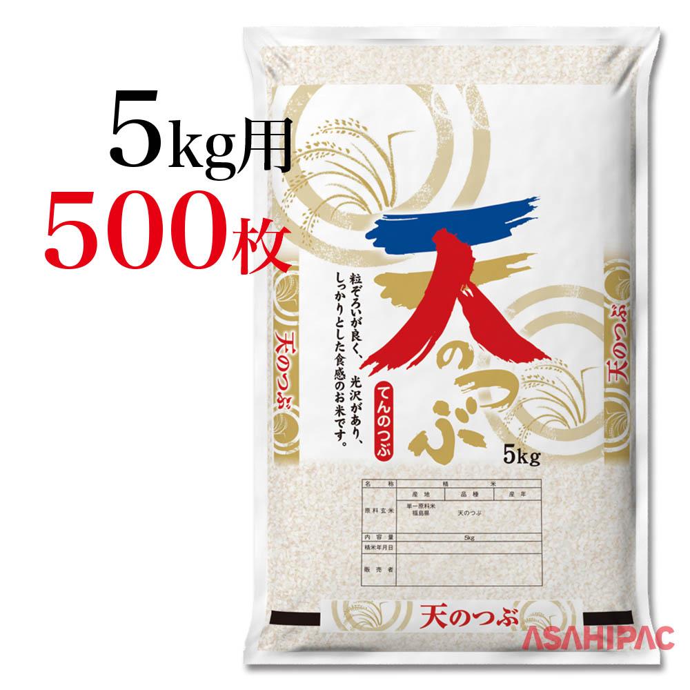 米袋 SFポリ 二重丸 天のつぶ5kg用×500枚