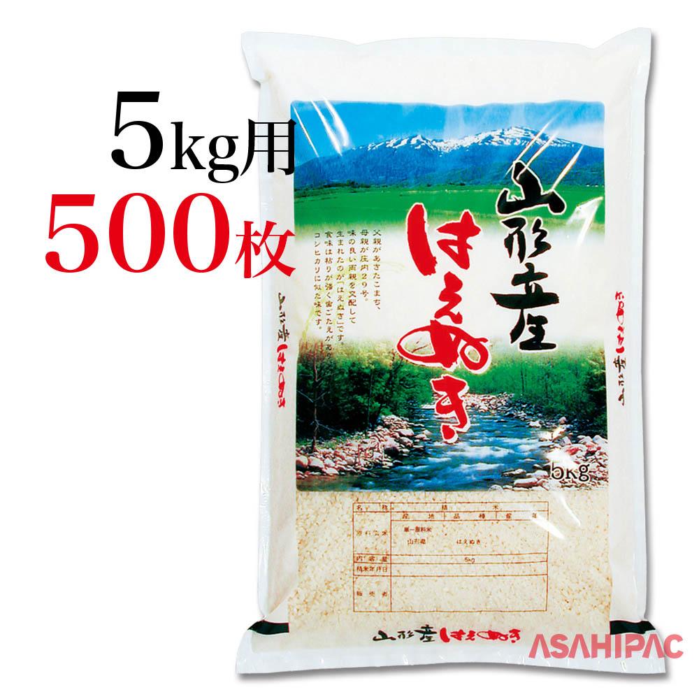 米袋 ポリポリ 山と渓流・山形産はえぬき5kg用×500枚