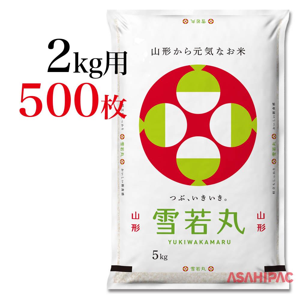 米袋 ポリポリ 山形県産・雪若丸2kg用×500枚