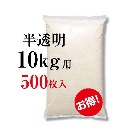 【業務用 米袋】米袋 ポリ無地(半透明)10kg用×500枚