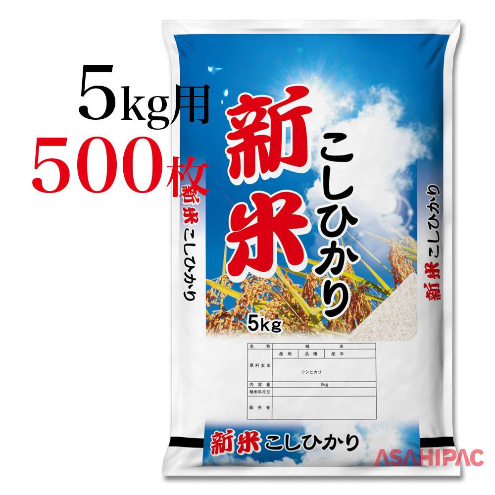 米袋 ポリポリ 快晴・新米こしひかり5kg用×500枚