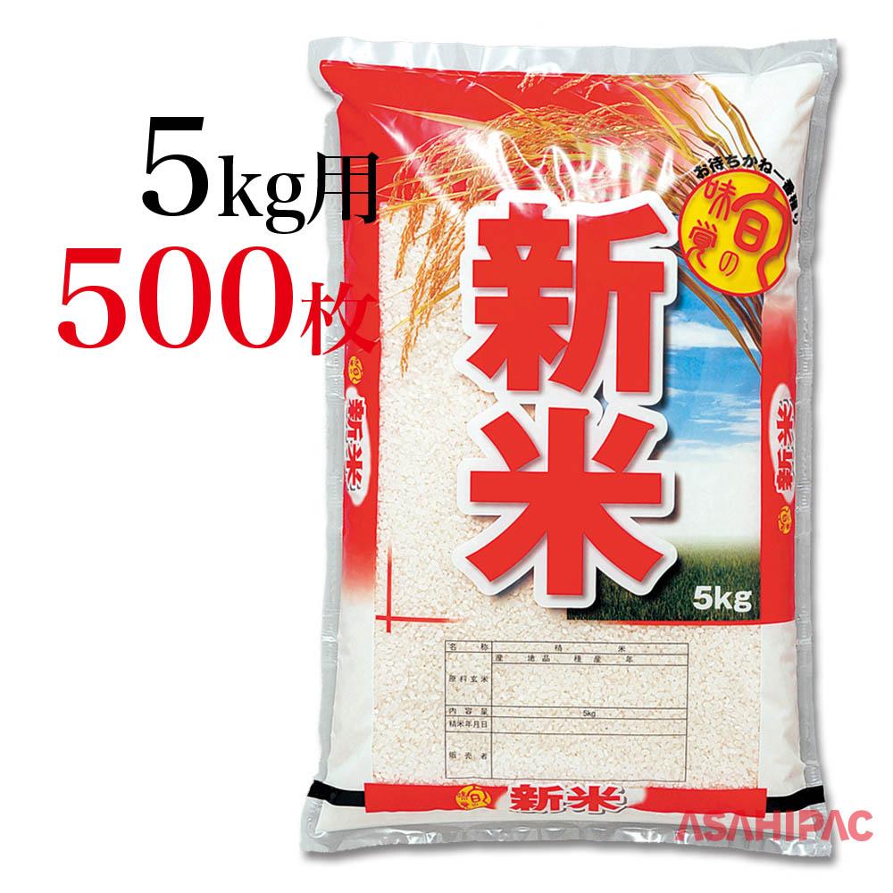 米袋 ポリポリ 旬の味覚・新米5kg用×500枚