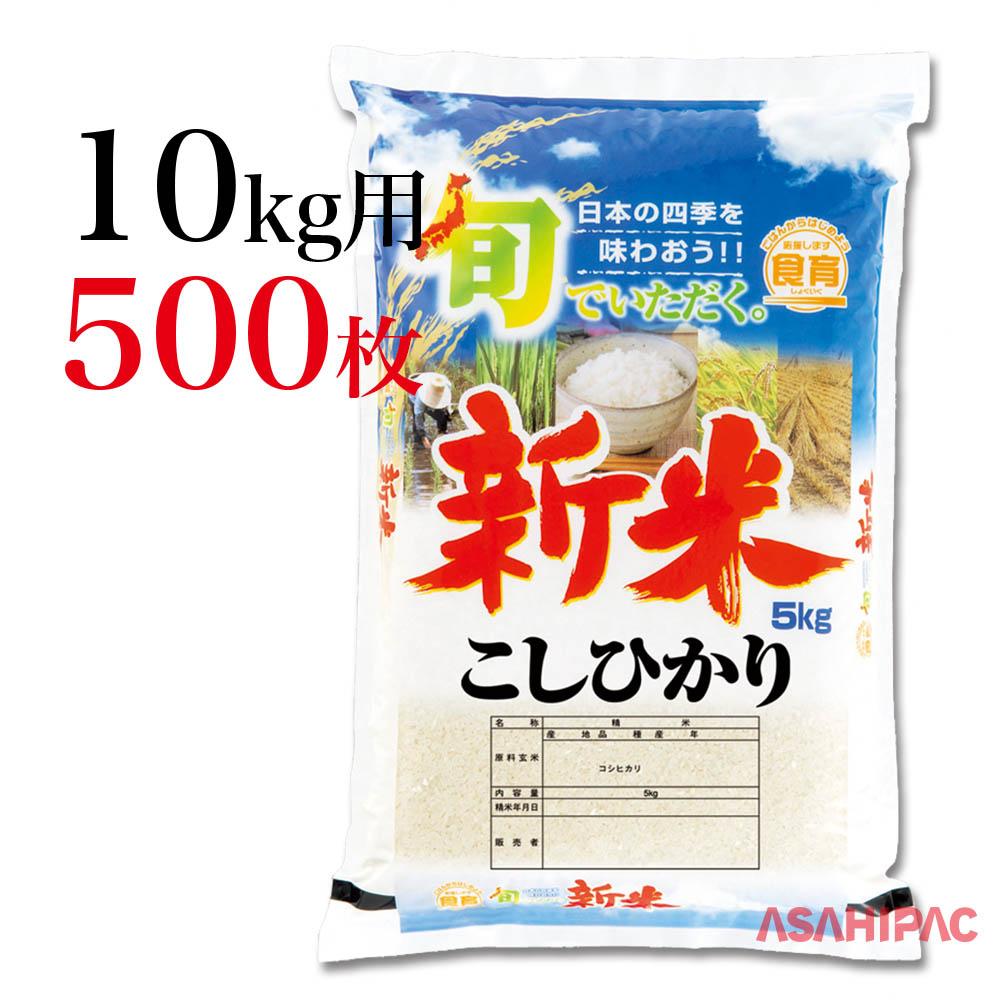 米袋 ポリポリ 四季新米Aこしひかり10kg用×500枚
