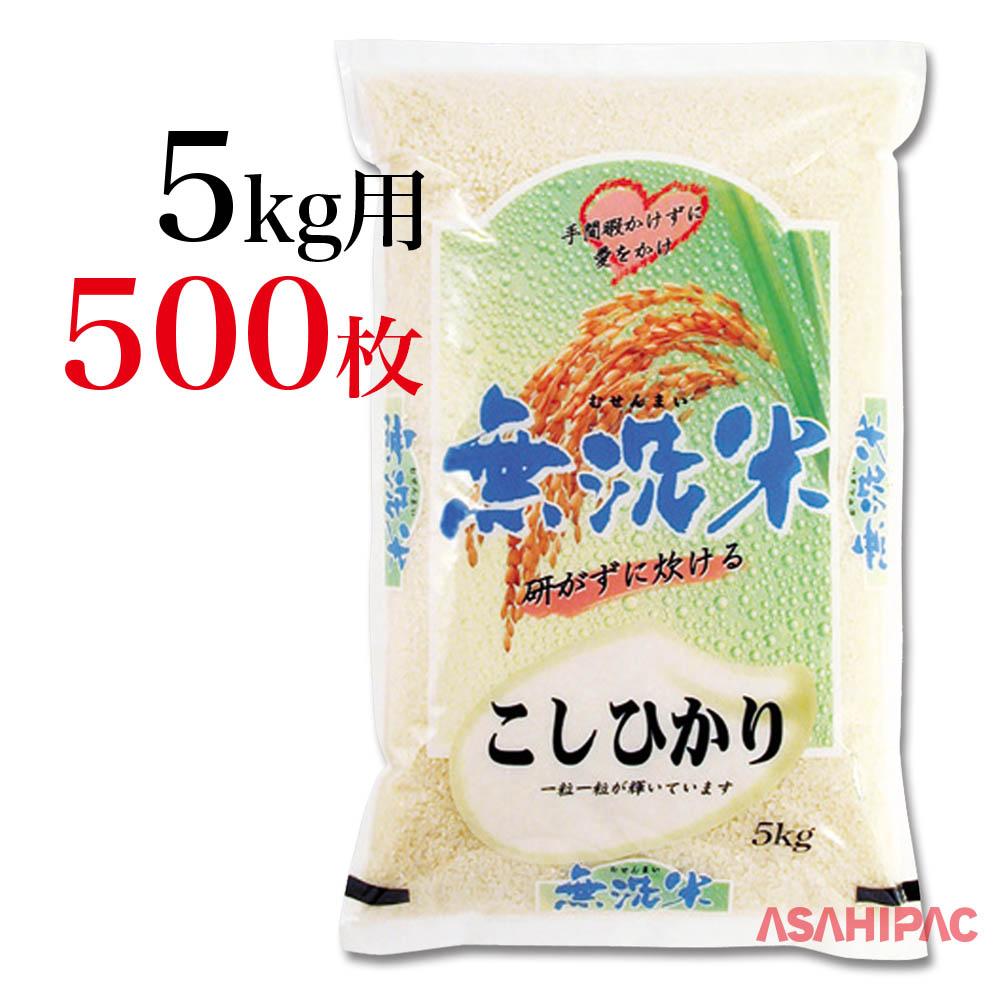 米袋 ラミ ハート無洗米・こしひかり5kg用×500枚