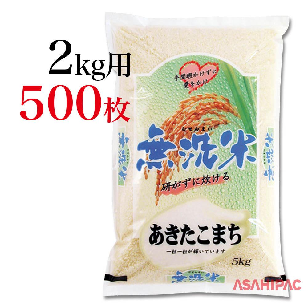 米袋 ラミ ハート無洗米・あきたこまち2kg用×500枚