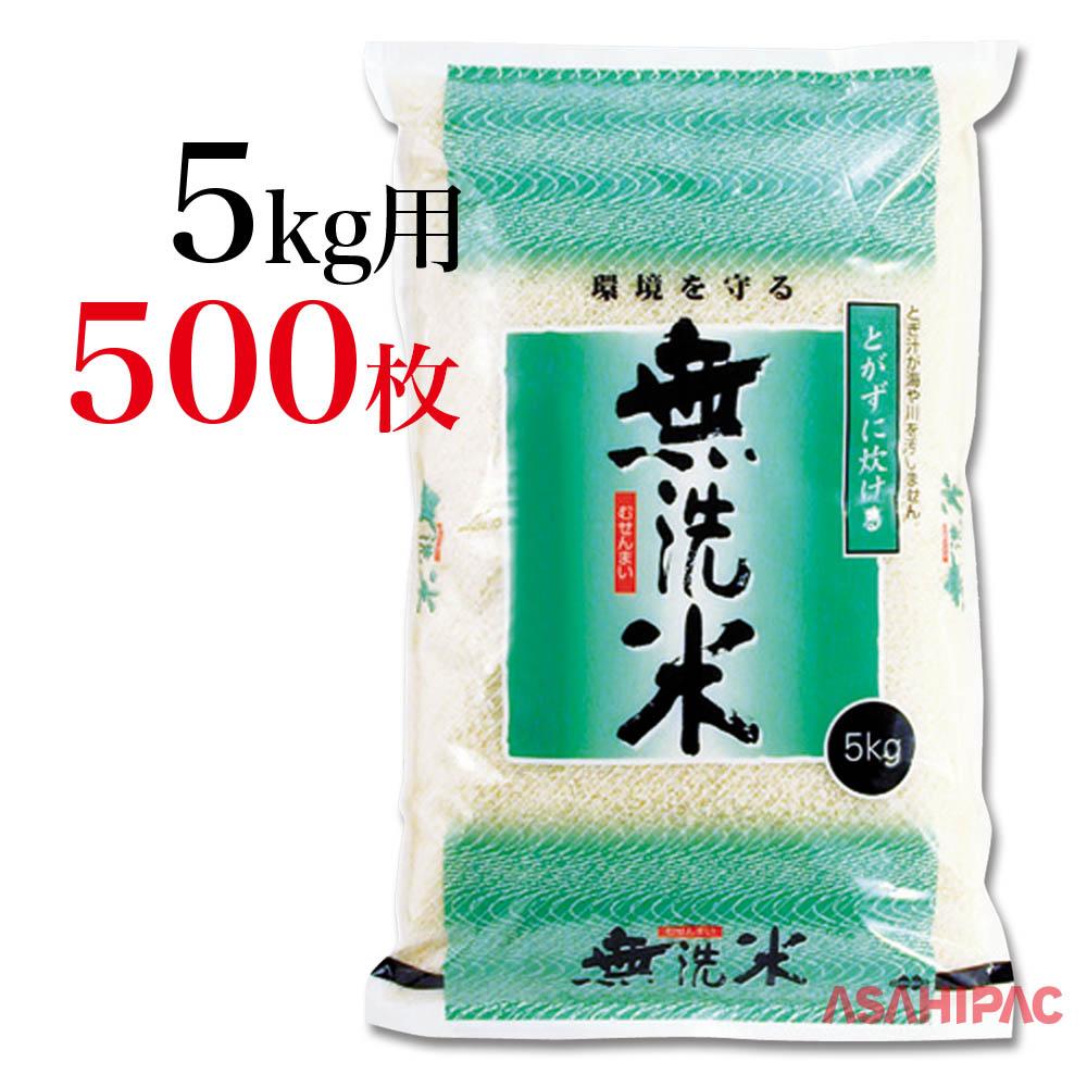 米袋 ラミ さざ波無洗米 グリーン5kg用×500枚