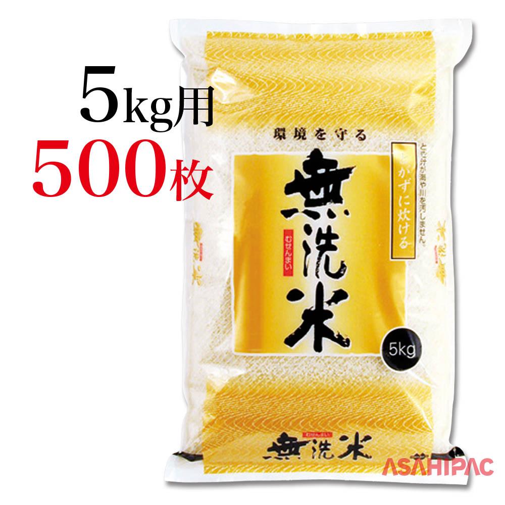 米袋 ラミ さざ波無洗米 イエロー5kg用×500枚