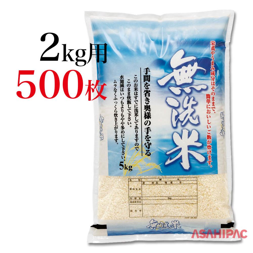 無洗米用の米袋です 道の駅や農産物直売所でのお米の販売など幅広くご使用ください 米袋 ●日本正規品● 無洗米2kg用×500枚 水滴 ポリポリ 激安通販販売