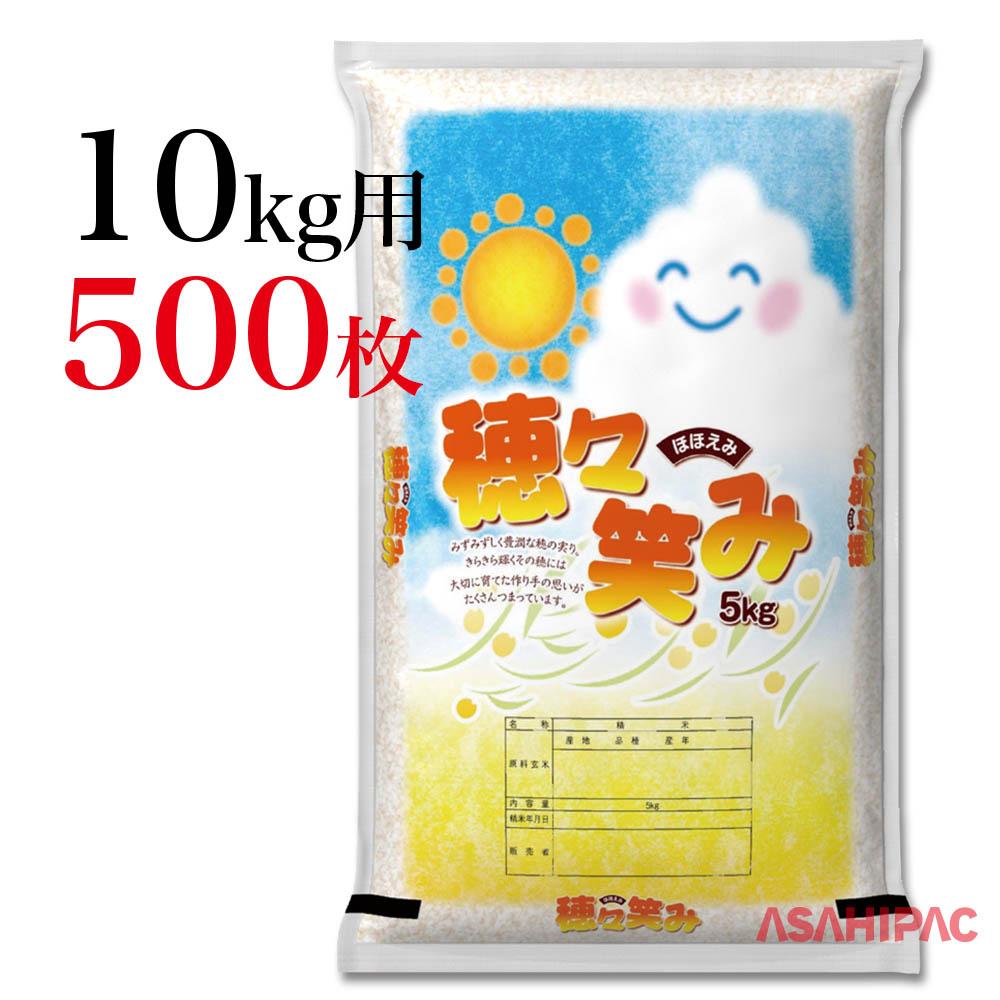 米袋 ポリポリ 穂々笑み10kg用×500枚