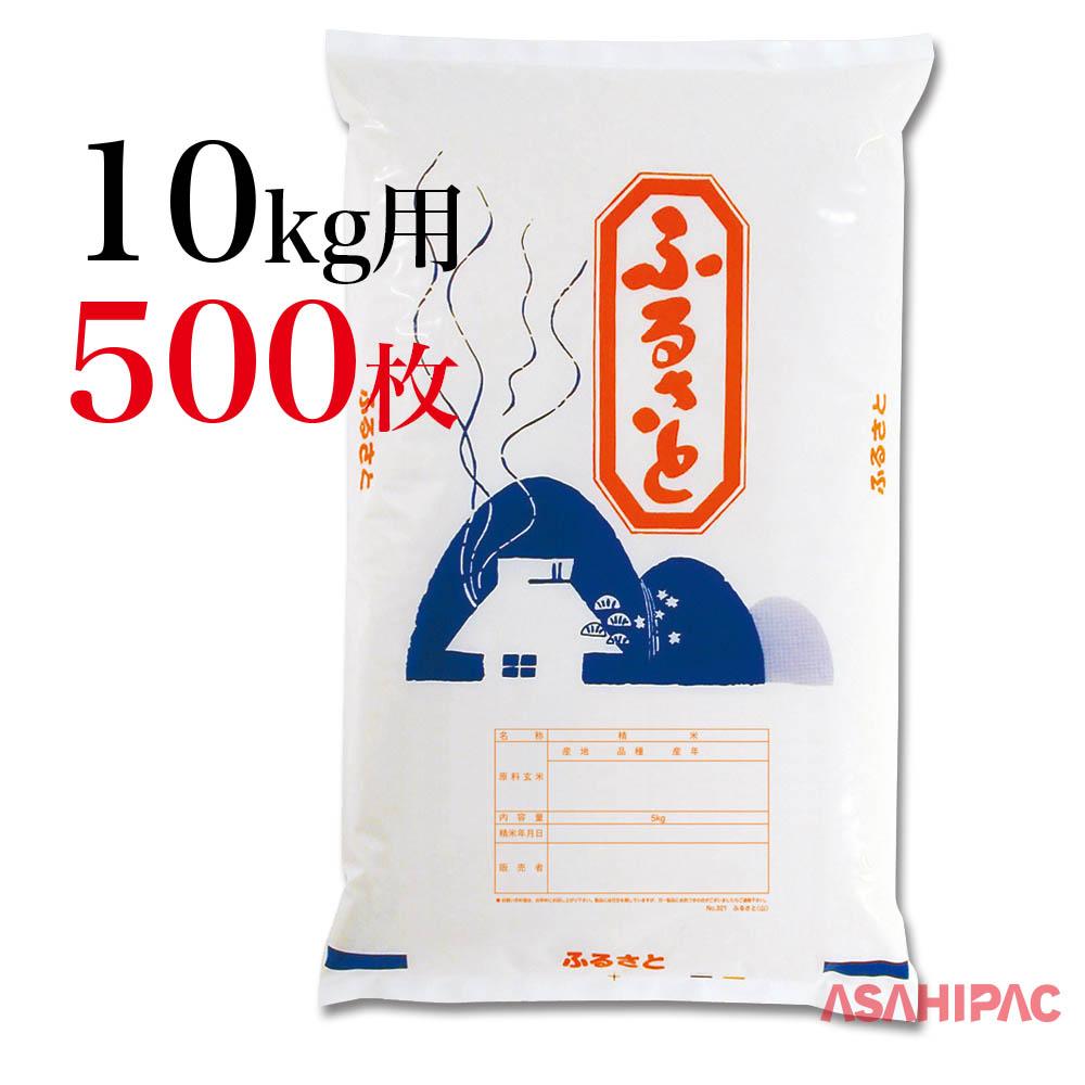 実物 アサヒパックオリジナルネームの米袋です 道の駅や農産物直売所でのお米の販売など幅広くご使用ください 米袋 ポリ ※ラッピング ※ ふるさと 山 10kg用×500枚