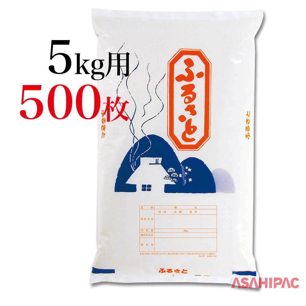 米袋 ポリ ふるさと(山)5kg用×500枚
