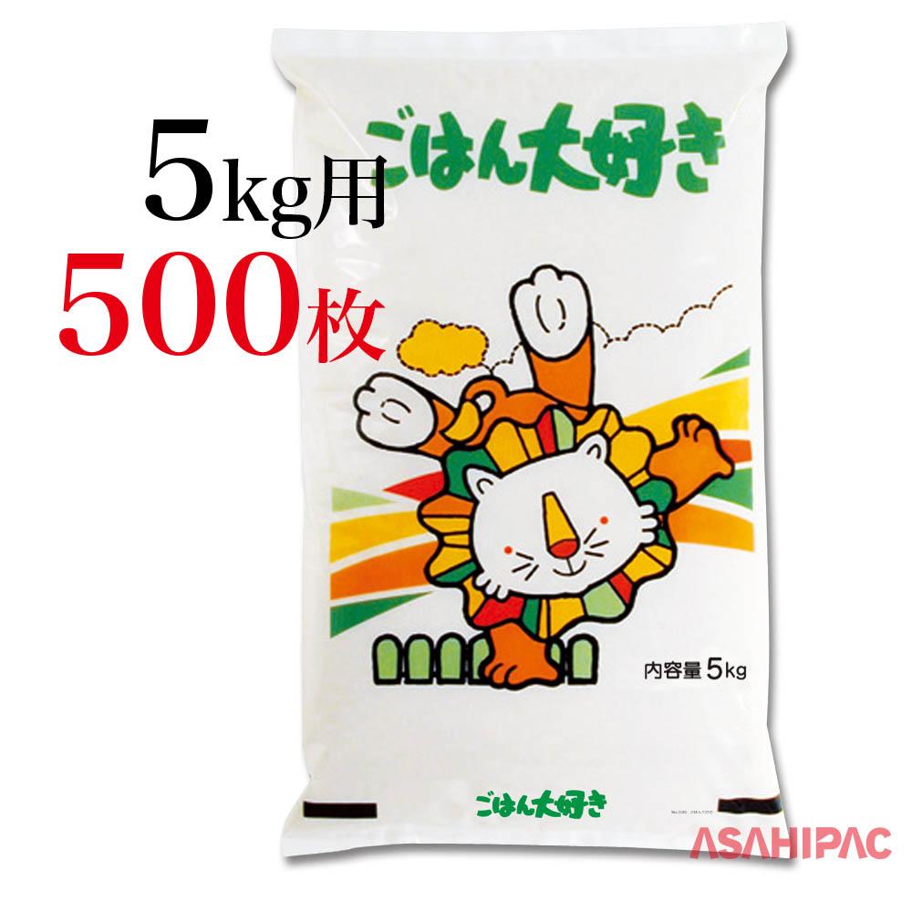 米袋 ポリ ごはん大好き5kg用×500枚
