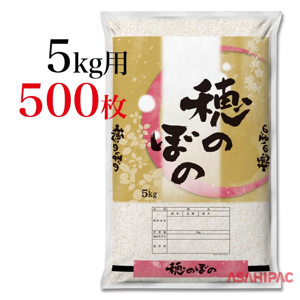 米袋 SFポリ 穂のぼの 三日月ピンク5kg用×500枚
