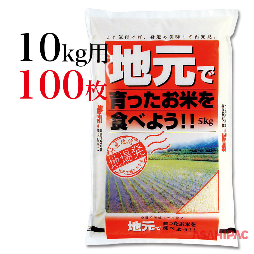米袋 ポリポリ 地元で育ったお米10kg用×100枚