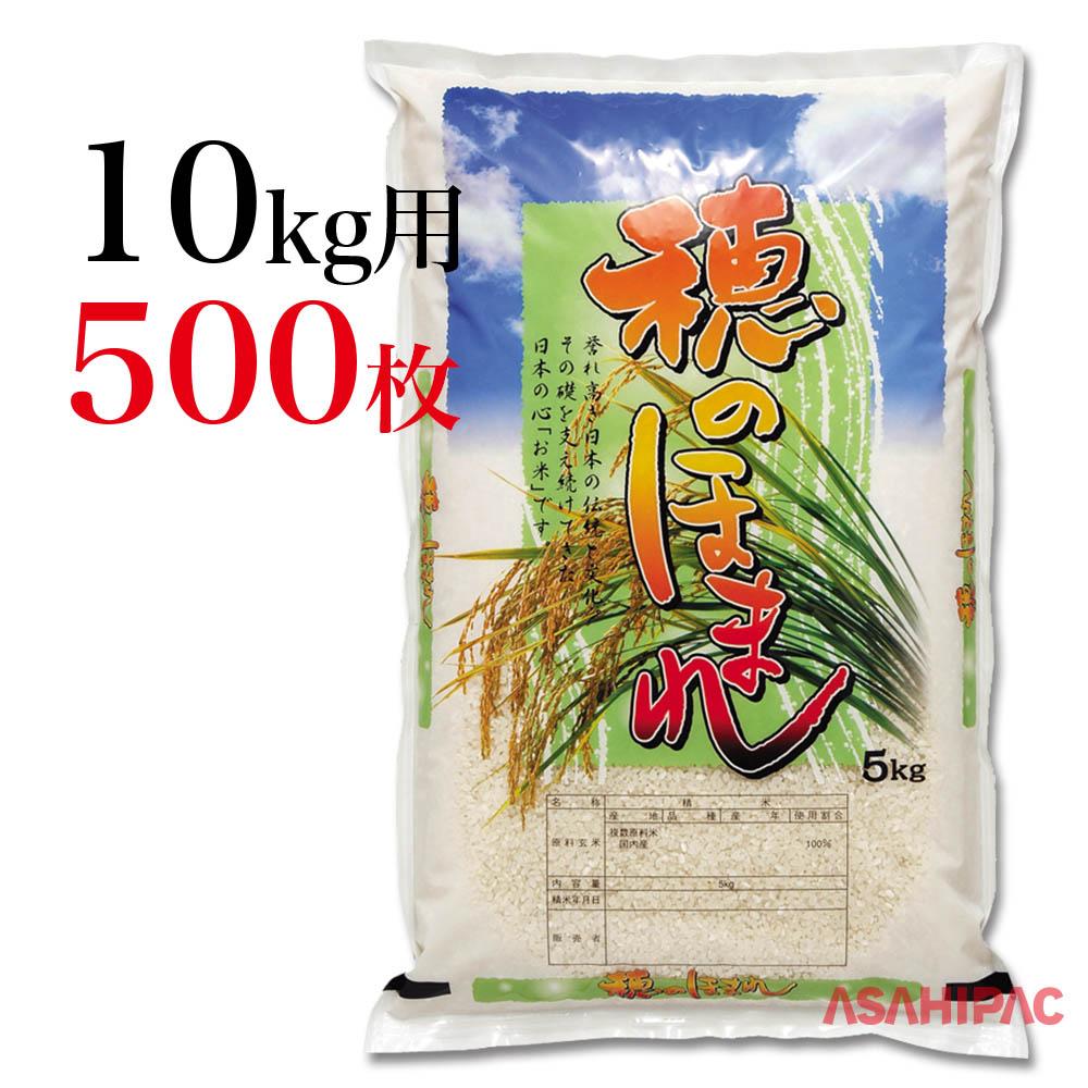 米袋 ポリポリ 穂のほまれ10kg用×500枚