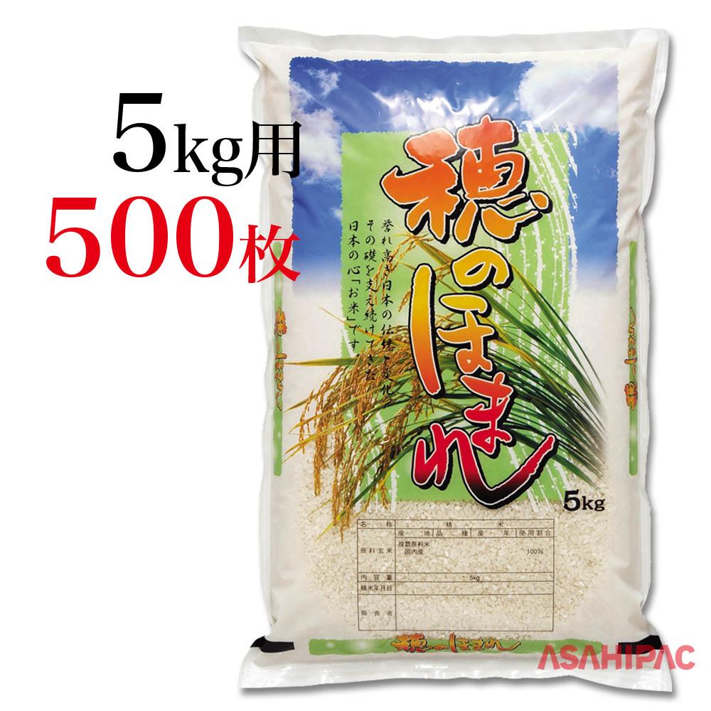米袋 ポリポリ 穂のほまれ5kg用×500枚