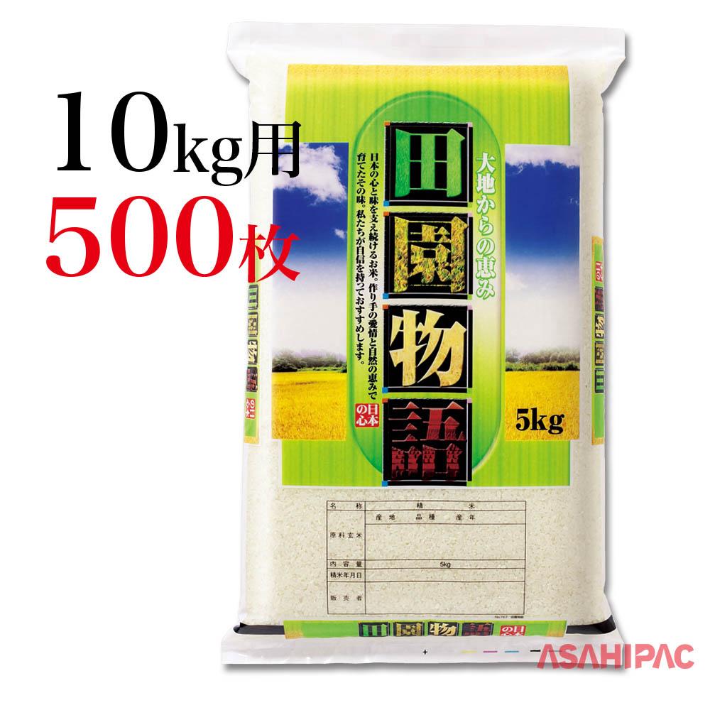 アサヒパックオリジナルネームの米袋です。道の駅や農産物直売所でのお米の販売など幅広くご使用ください。 米袋 タフポリ(無孔袋ポリ) 田園物語10kg用×500枚