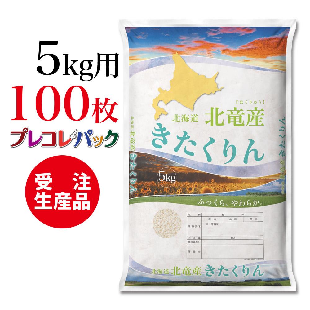 こだわりの産地 銘柄の米袋シリーズです 受注生産ですのでお日にちをいただきます 約5営業日 年末年始大決算 米袋 受注生産 和紙 いつでも送料無料 プレコレパック 北海道北竜産きたくりん5kg用×100枚