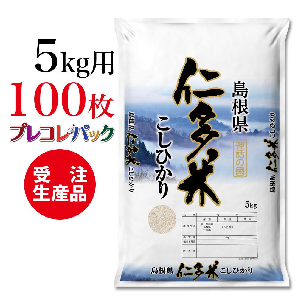 こだわりの産地 入荷予定 銘柄の米袋シリーズです 受注生産ですのでお日にちをいただきます 約5営業日 米袋 鳥取県仁多産こしひかり5kg用×100枚 受注生産 プレコレパック 再再販 和紙