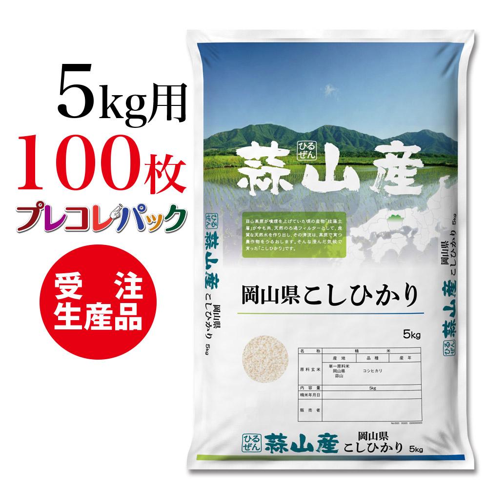 こだわりの産地 定番キャンバス 銘柄の米袋シリーズです 受注生産ですのでお日にちをいただきます オンラインショップ 約5営業日 米袋 プレコレパック 和紙 岡山県蒜山産こしひかり5kg用×100枚 受注生産