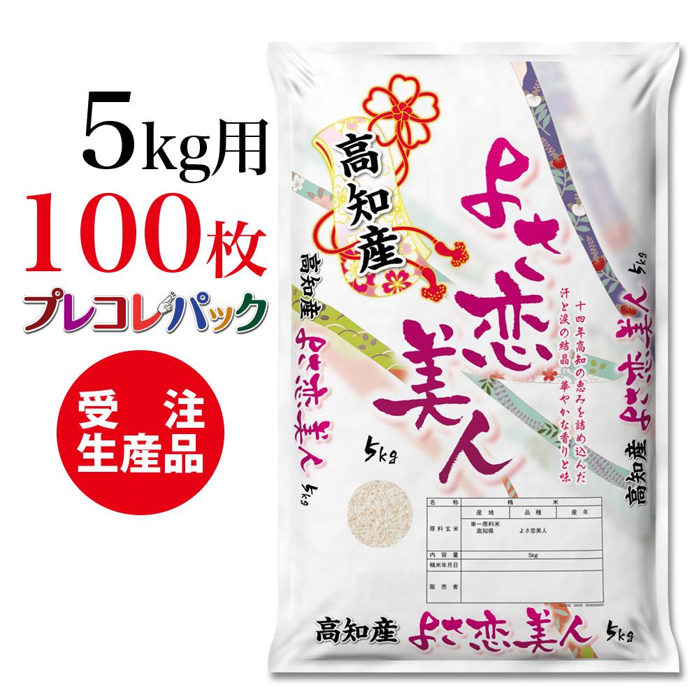 こだわりの産地 銘柄の米袋シリーズです 受注生産ですのでお日にちをいただきます 約5営業日 米袋 高知県産よさ恋美人5kg用×100枚 受注生産 和紙 全店販売中 プレコレパック 販売期間 限定のお得なタイムセール