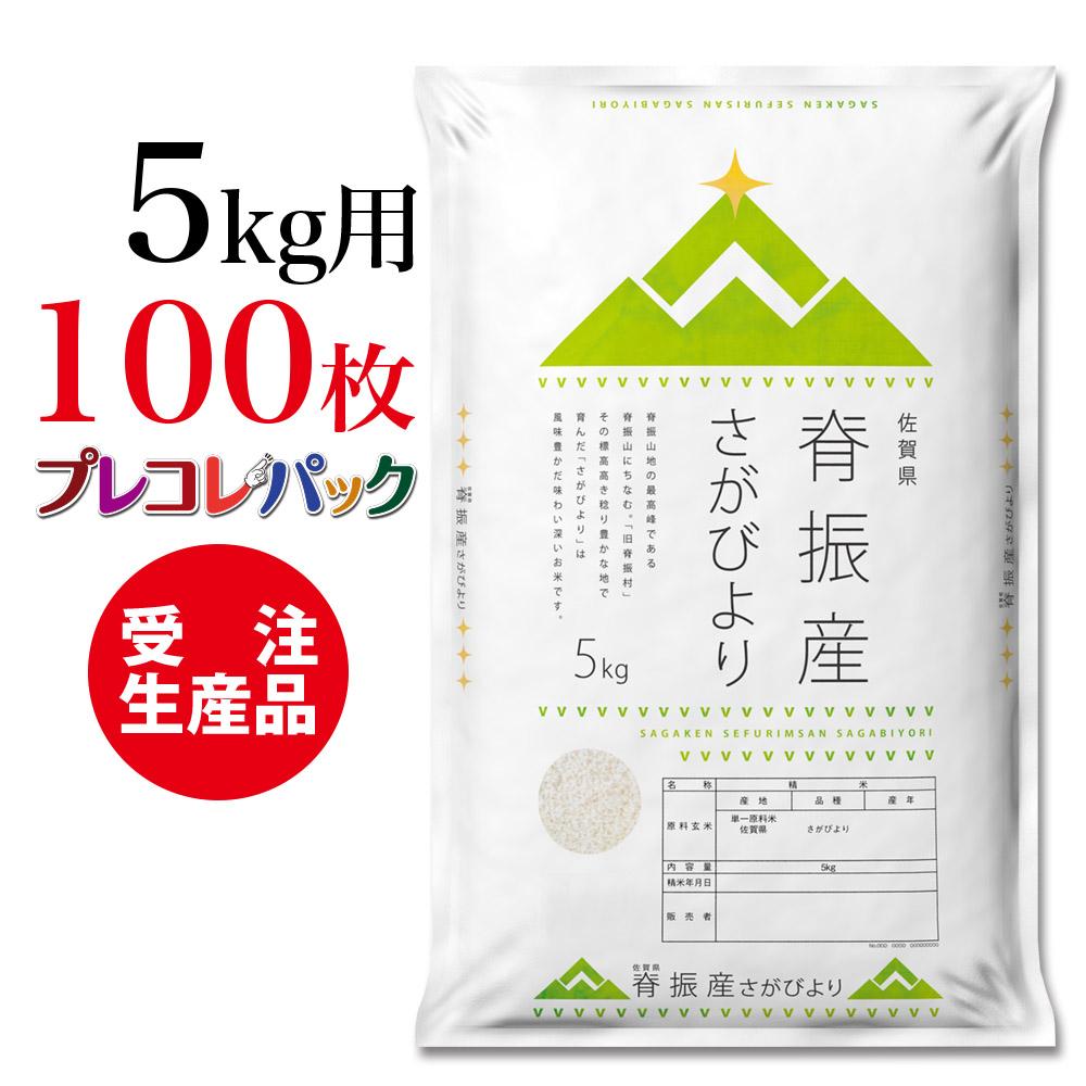 こだわりの産地 即納 銘柄の米袋シリーズです 受注生産ですのでお日にちをいただきます 約5営業日 米袋 プレコレパック 和紙 受注生産 佐賀県背振産さがびより5kg用×100枚 購入