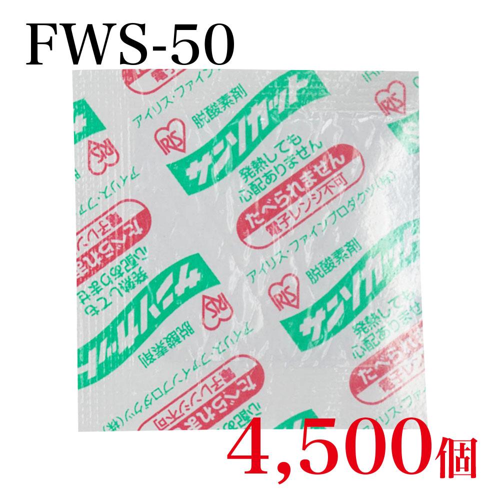 速効タイプの脱酸素剤です 脱酸素剤 Seasonal Wrap入荷 アイリス 超激安特価 ファインプロダクツ サンソカット FWS-50 ×4 500個