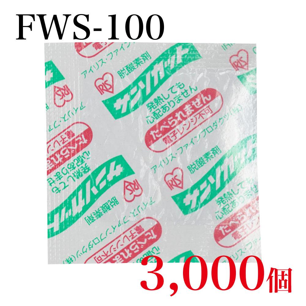 速効タイプの脱酸素剤です 脱酸素剤 アイリス ファインプロダクツ ×3 000個 サンソカット 期間限定で特別価格 新作通販 FWS-100