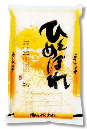 【既製米袋】古里のみのり ひとめぼれ10kg用×500枚