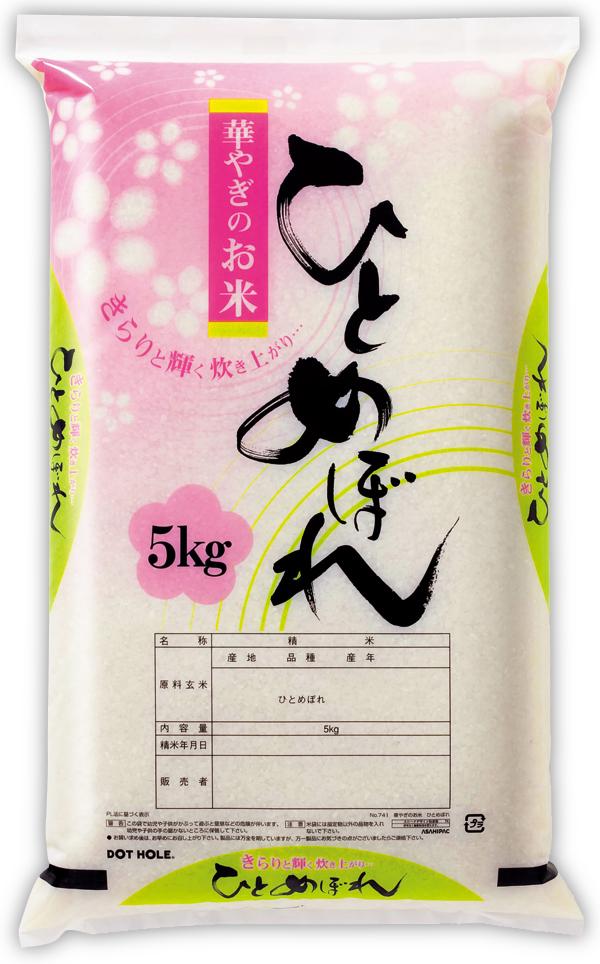 【既製米袋】華やぎのお米 ひとめぼれ10kg用×500枚
