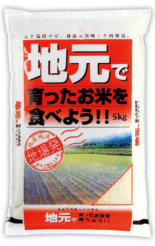 【既製米袋】地元で育ったお米10kg用×500枚