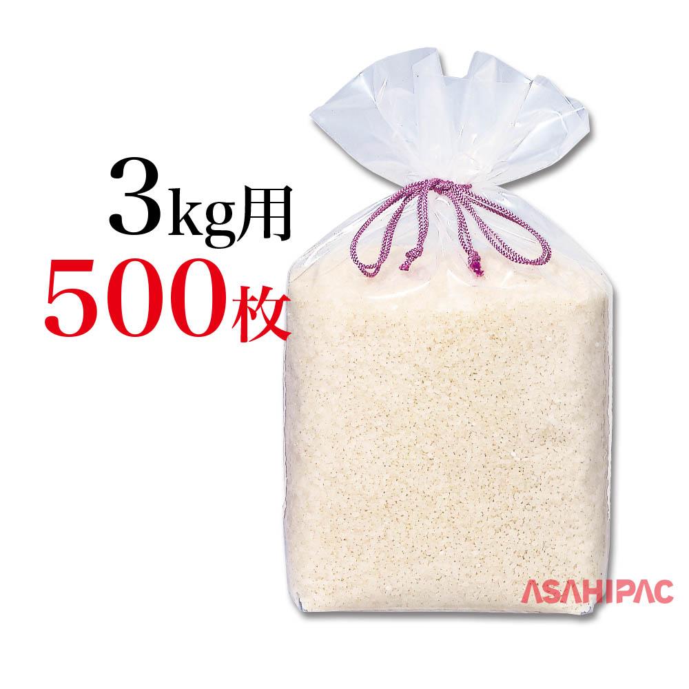 米袋 ポリ ポリ巾着袋 無地(紐ムラサキ)3kg用×500枚