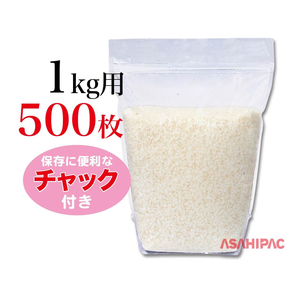 結婚祝い 便利な透明無地のスタンドパックです 米袋 ラミ 贈与 透明無地1kg用×500枚 ステイブルパック