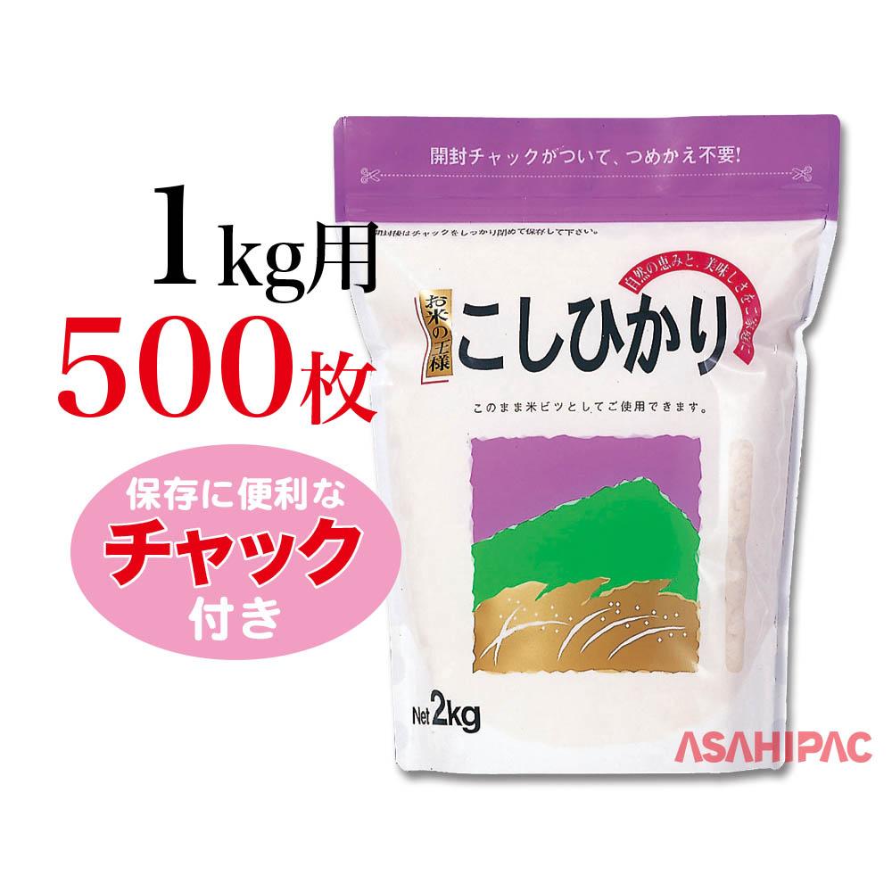 キャンペーンもお見逃しなく コシヒカリ用の米袋です スーパーセール 道の駅や農産物直売所でのお米の販売など幅広くご使用ください 米袋 スタンドパック ラミ こしひかり1kg用×500枚