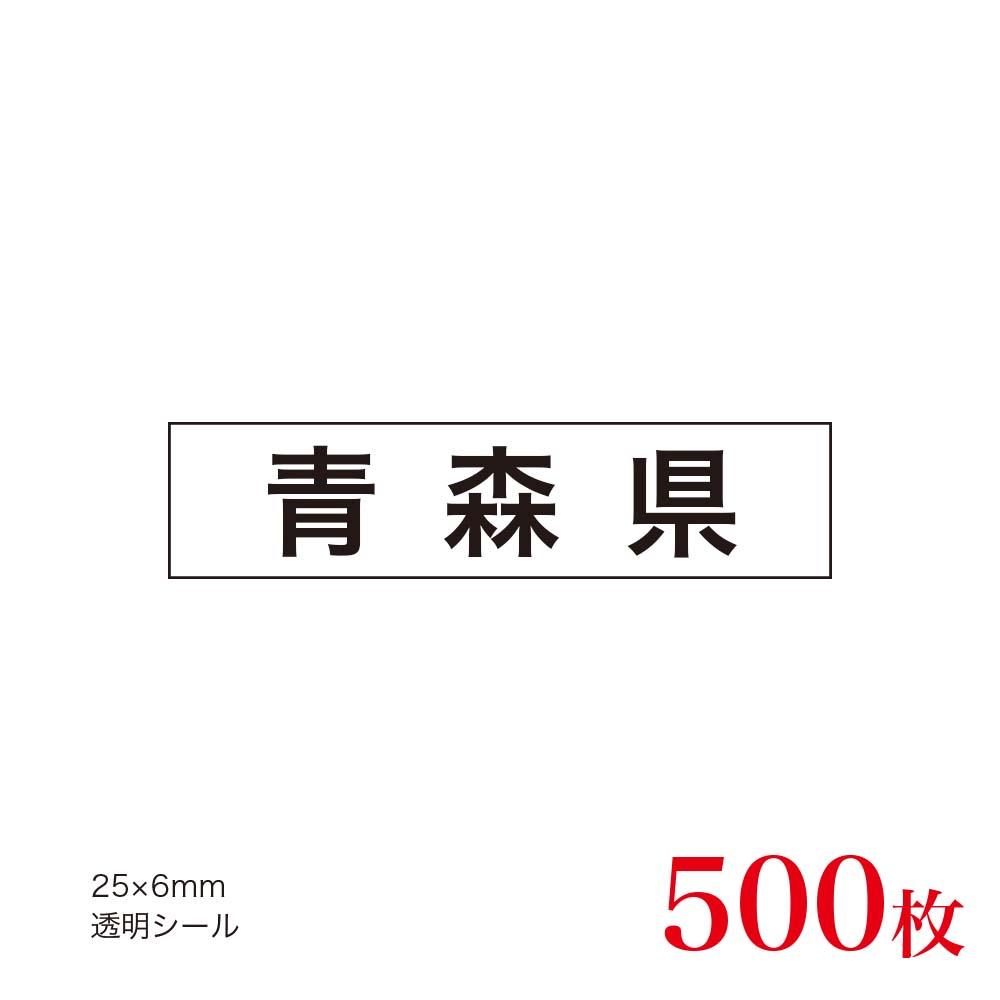 JAS表示内に産地を明記するためのシールです 販促品 送料無料 JAS表示対応 産地透明シール 低廉 青森県×500枚