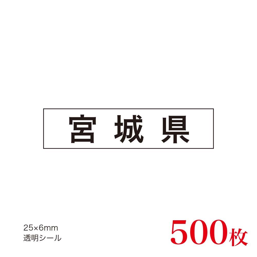 授与 即納送料無料 JAS表示内に産地を明記するためのシールです 販促品 JAS表示対応 宮城県×500枚 産地透明シール