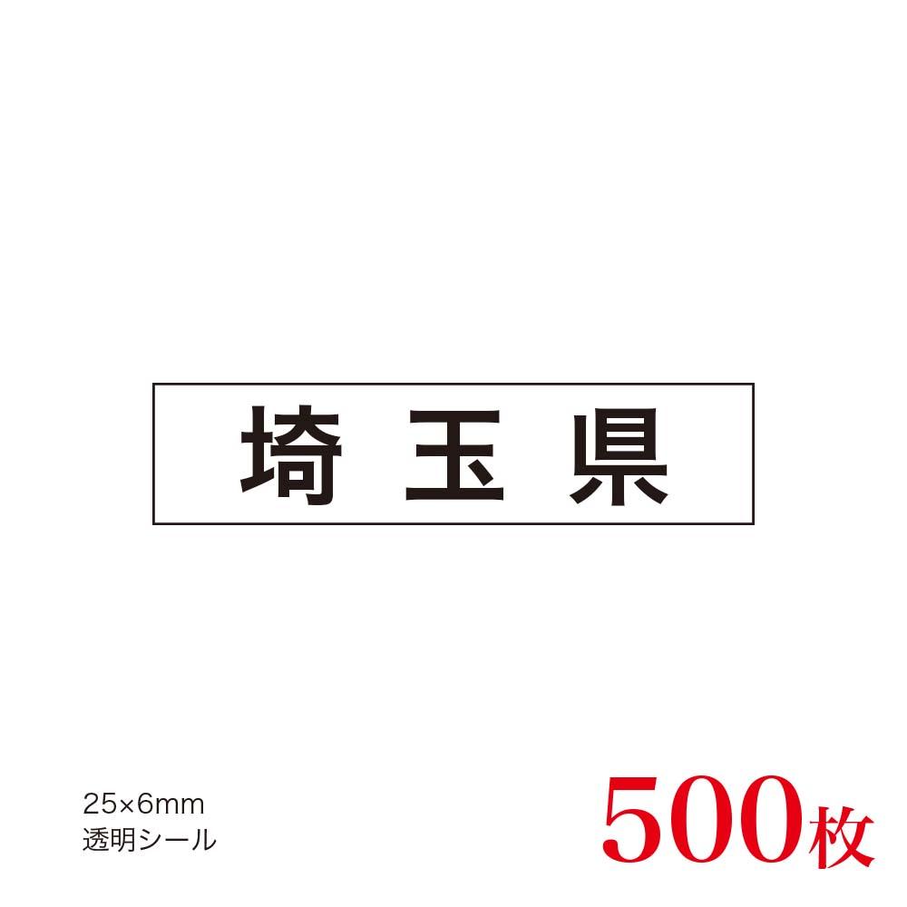 JAS表示内に産地を明記するためのシールです 販促品 JAS表示対応 完売 授与 産地透明シール 埼玉県×500枚