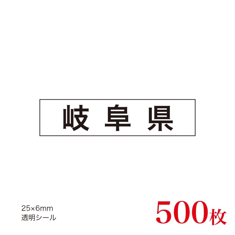 JAS表示内に産地を明記するためのシールです 完全送料無料 販促品 JAS表示対応 岐阜県×500枚 産地透明シール 本店