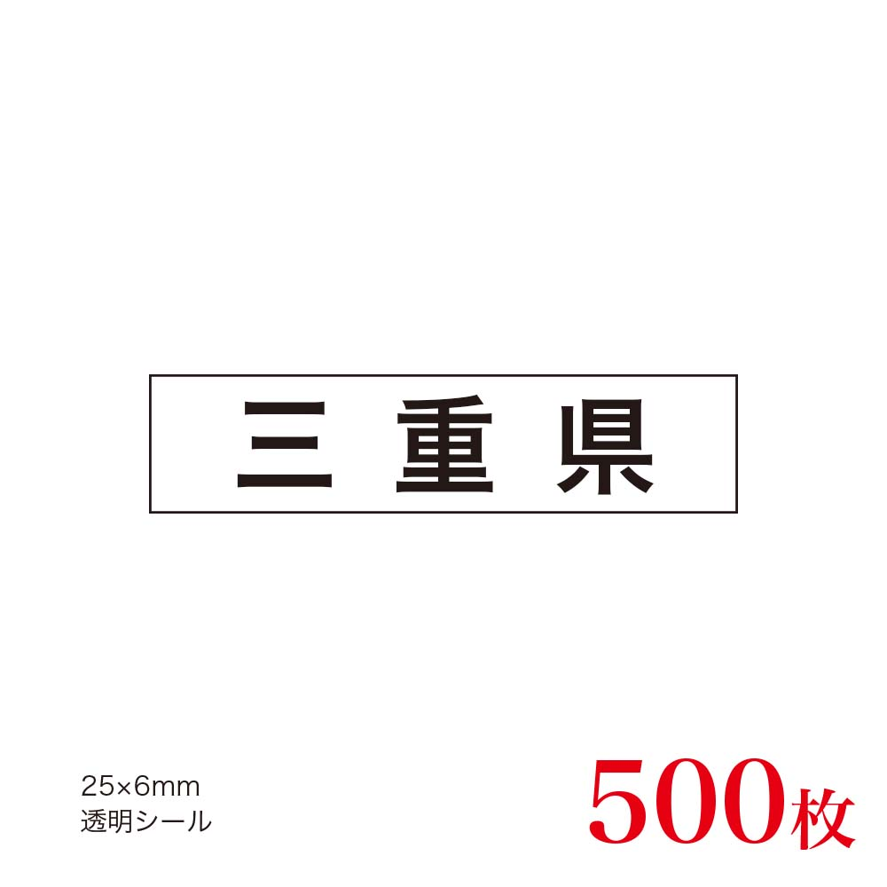 JAS表示内に産地を明記するためのシールです 販促品 推奨 JAS表示対応 産地透明シール 激安セール 三重県×500枚