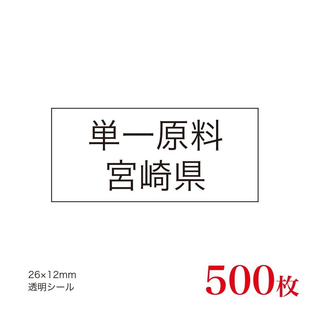 JAS表示内に単一原料米の産地を明記するためのシールです 販促品 新作販売 JAS表示対応 人気急上昇 宮崎県×500枚 産地透明シール 単一原料米