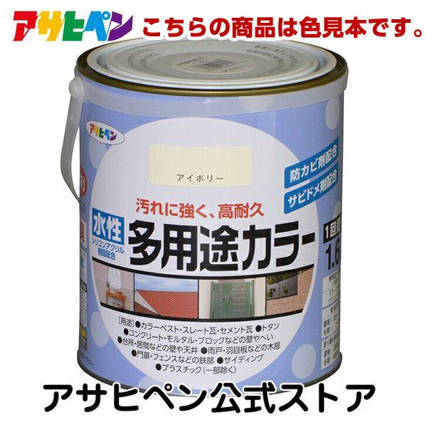 アサヒペン公式 トラスト 色見本 色見本40色セット 水性多用途カラー 超定番