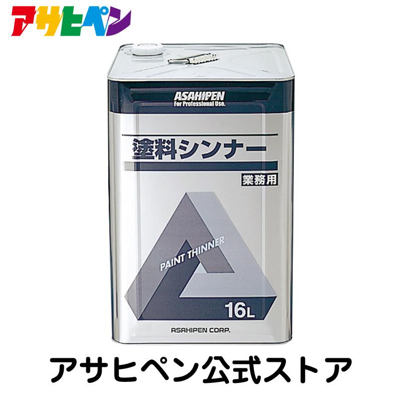 アサヒペン公式 塗料シンナー 日本産 卸直営