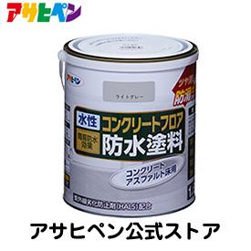 アサヒペン公式 スーパーセール期間限定 水性コンクリートフロア防水塗料 1.6L 新作 大人気